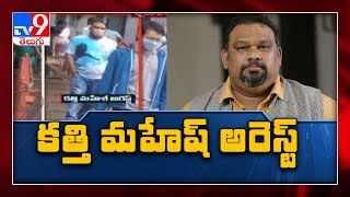 Cyber crime police arrest movie critic Kathi Mahesh..