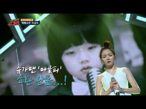 [슈가송] 화제의 뮤직비디오, 마골피 '비행소녀' ♪  슈가맨 37회