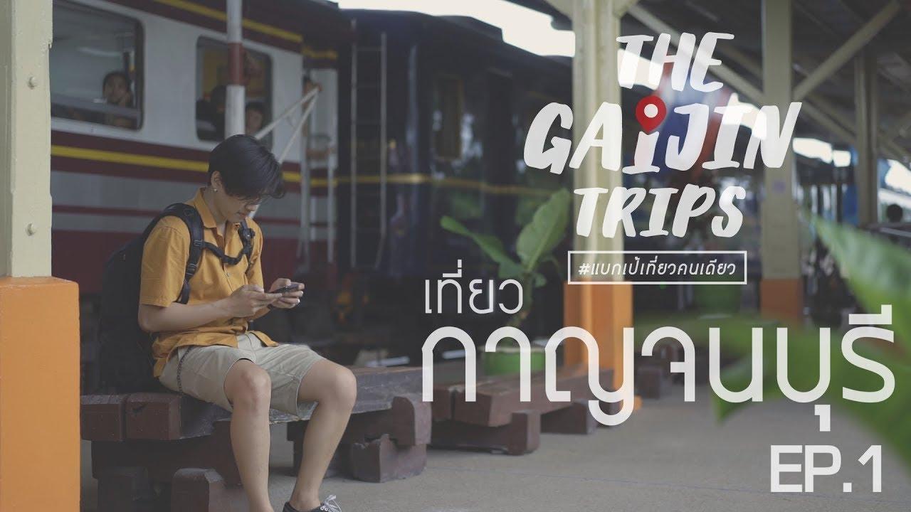 TheGaijinTrips แบกเป้เที่ยวคนเดียว
