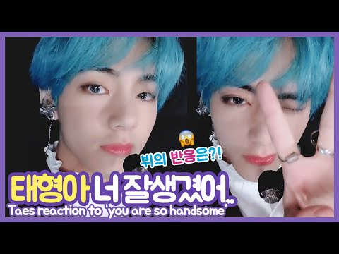ENG) 뷔에게 잘생겼다고 했을때 반응은?! 😱💕V's reaction when people say he's handsome. BTS Taehyung 태형 방탄소년단