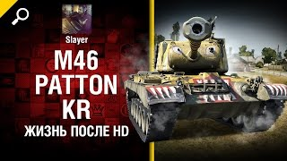 M46 Patton KR: жизнь после HD - от Slayer