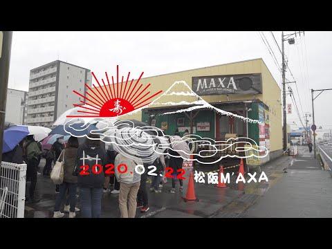 【ツアーオフショット】 オメでたい頭でなにより ワンマンツアー「今 いくね くるね 2」 松阪M'AXA