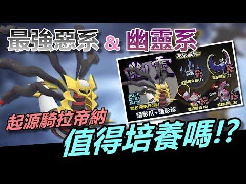 【精靈寶可夢go】pokemon go|最強惡系&最強幽靈系!起源騎拉帝納值得培養嗎!?