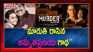 RGV's Murder movie poster: RGV's releases Amrutha and Maru..