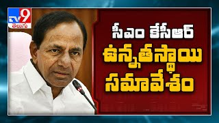 CM KCR high level review meeting today over lockdown grabs..