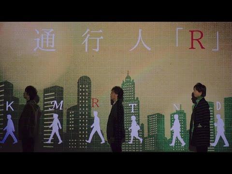 空想委員会『通行人「R」』Lyric Video (4/5 In Stores『デフォルメの青写真』M-9)