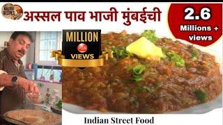 अस्सल पाव भाजी मुंबईची /How to make Pav Bhaji/Easy spicy Pav Bhaji Recipe/ Indian Street Food