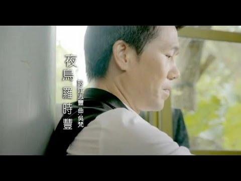 羅時豐-夜鳥(官方完整版MV)