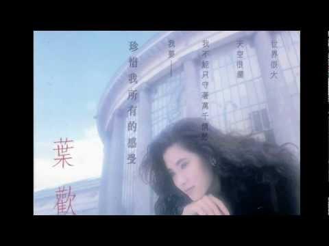 葉歡-珍惜我所有的感受-多留一點愛(HD)