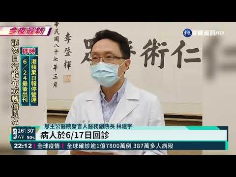 陳其邁質疑未落實疫調 恩主公醫院反駁|華視新聞 20210623