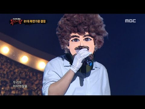 [King of masked singer][복면가왕] - 'Bob Ross'   defensive stage - Rain and Your Story 20180715