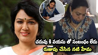 Actress Hema cites reason for writing degree entrance exam..