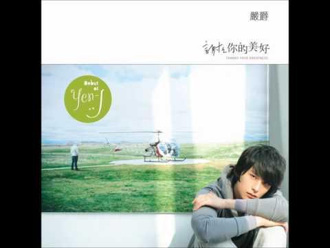 嚴爵(Yen-j) - 我的愛438 (My love 438)