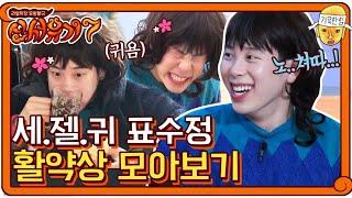 ★모아보기★ 기상미션부터 쥐잡기까지! 세.젤.귀 표수정 활약상 | 신서유기 7 tvNbros7 EP.5