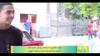 8 الصبح - طلاب الثانوية العامة يؤدون امتحانات الأحي ...