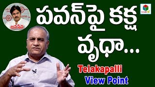 AP Media grudge on Pawan Kalyan : Telakapalli Viewpoint..