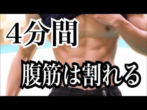 【4分間で腹筋を割りにいく】4分間耐久腹筋サーキット‼
