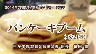 パンケーキブーム