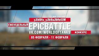 EpicBattle : yJlbl6Hu_yJlbl6aJlbHuK0M / Bat.-Chât 12 t (конкурс: 05.02.18-11.02.18)