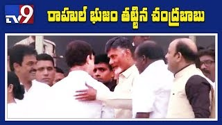 Watch Chandrababu, Rahul, Sonia bon homie..