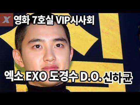 영화 '7호실' VIP 시사회…엑소(EXO) 도경수 '부끄러운 표정으로 파이팅'