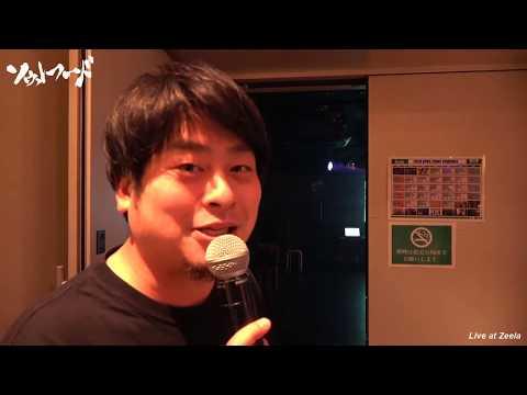 ソウルフード 自宅にバンドマン!〜梅田Zeela ゲリラ配信ライブ〜