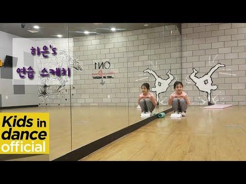 [키즈인댄스] 키즈댄스 나하은 (Na haeun) - 여자친구(GFRIEND) - 밤(Time for the moon night) 연습스케치  kpop cover 少儿爵士