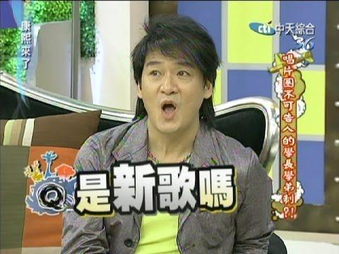 2011.04.08康熙來了完整版 唱片圈不可告人的學長學弟制?!
