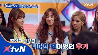 SUPER TV 2 슈주 성덕(?) 우기가 좋아하는 슈주 멤버는 과연? 180712 EP.6