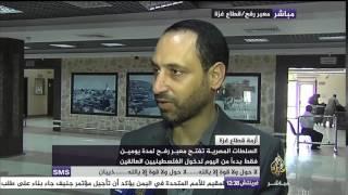 جولة في معبر رفح بقطاع غزة وأبرز ما يُعانيه العالقون -