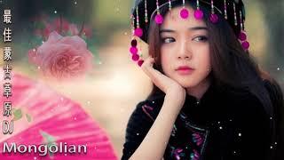 Mongolian DJ 2020 - 最佳蒙古混音混音 - 骑上骏马回草原 - Chinese Mix 蒙古DJ Remix - 2020年最佳草原歌曲 - 歌曲- Pop songs Remix