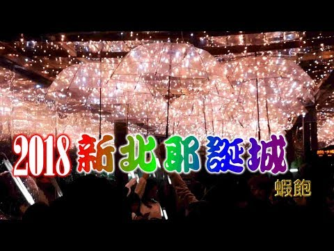2018新北耶誕城 板橋車站燈海