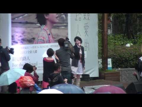 劉若英【親愛的路人】台北簽唱會@City Café音樂花房(20130512)