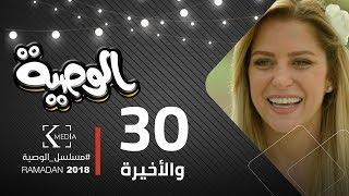 مسلسل الوصية | الحلقة الثلاثون والأخيرة  | AL Wasseya Episode 30