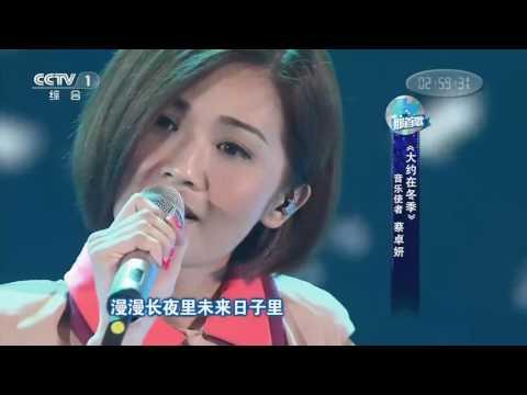 蔡卓妍《大約在冬季》 CCTV 1《最美那首歌》 HDTV 720P