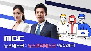 윤석열 검찰, 야당에 정치인·기자 '고발 사주' 의혹 - [LIVE] MBC 뉴스데스크 2021년 9월 2일