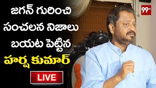 Ex-MP Harsha Kumar Serious Comments On AP CM YS Jagan LIVE..