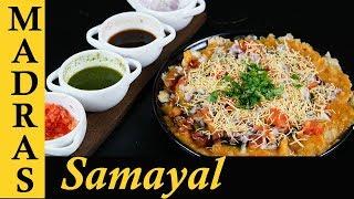 Masala Puri Recipe in Tamil | Chennai Street Style Chaat Recipe in Tamil | Roadside Masala Puri