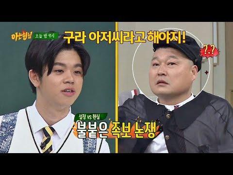 [선공개] MC그리- 강호동, 설정vs 현실 간의 불붙은 족보 논쟁 아는 형님(Knowing bros) 126회