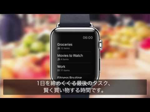 Apple Watch向けのWunderlist