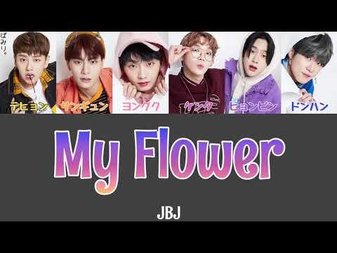 My Flower(꽃이야/花だよ)-JBJ【日本語字幕/かなるび/歌詞】
