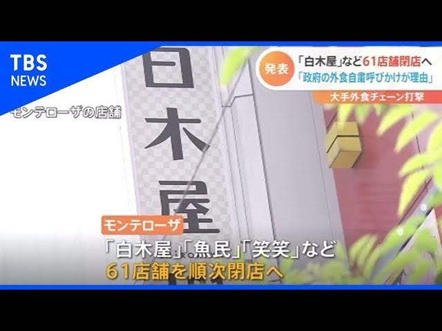 Massive pub operator to shut 61 shops in Tokyo