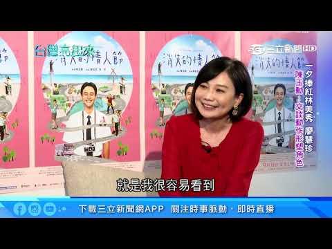 一夕捧紅林美秀!陳玉勳:交談動作形塑角色|台灣亮起來|三立新聞台