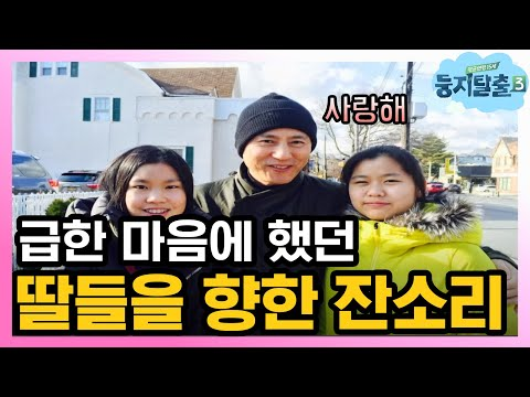 tvnnest3 아빠의 잔소리는 사랑이에요. 아빠와 두 딸의 속마음 181204 EP.34