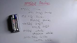 Telugu rhymes in kids kakamma nalupu