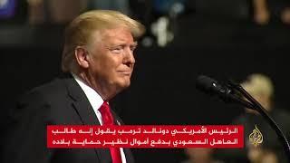 ترامب يطالب الملك السعودي بدفع ثمن الحماية الأميركية     -