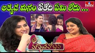 Tollywood actress Archana comments on Bigg Boss show..
