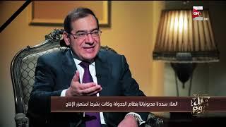 كل يوم - المهندس طارق الملا وزير البترول والثروة المعدنية في ...