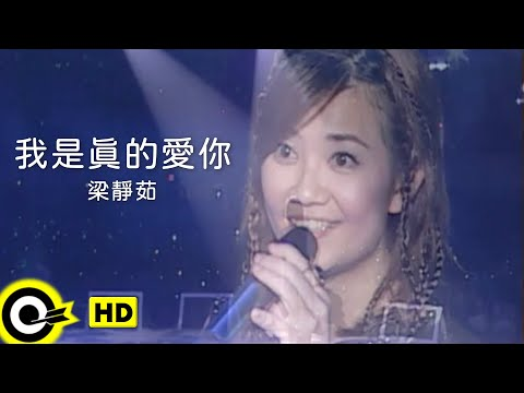 梁靜茹 Fish Leong【我是真的愛你】Official Music Video