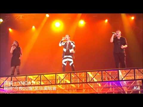 """楊坤""""今夜20歲""""北京演唱會 / 空城+YMCA"""